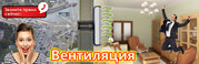 Вентиляция Квартира | Вентиляция Дом | Купить Ремонт Цена Замена